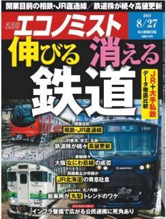 週刊エコノミスト2019年08月27日号 [Weekly Echonomist 2019-08-27]