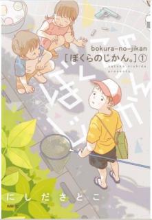 Bokura noji kan (ぼくらのじかん。) 01