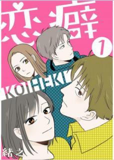 Koi kuse (恋癖 ) 01