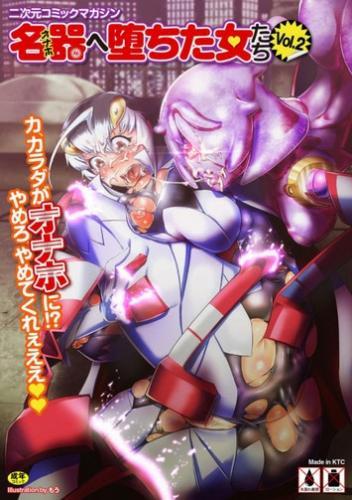 [アンソロジー] 二次元コミックマガジン 名器へ堕ちた女たち Vol.2 (DL版) zip free download online