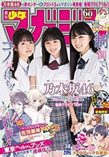 [雑誌] 週刊少年マガジン2019年38号 [Weekly Shonen Magazine 2019-38]