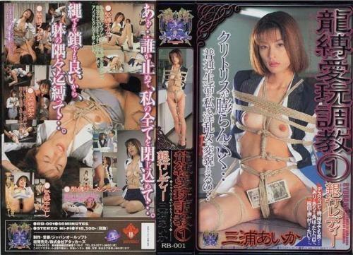 [RB-001] Aika Miura 龍縛愛玩調教 1 レディー【VHS】 Rape 2000/04/01 RyuubakupettingTaming