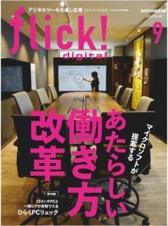 [雑誌] flick! digital (フリックデジタル) 2019年09月