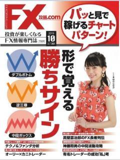 FX koryaku.com 2019-09 ( FX攻略.com 2019年09月)