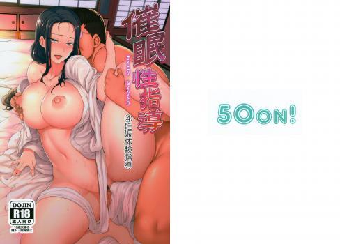 (C96) [50on! (愛上陸)] 催眠性指導4 妊娠体験指導 (オリジナル)