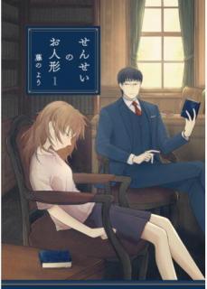 Sensei no Oningyo (せんせいのお人形 ) 01