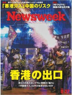 [雑誌] Newsweek ニューズウィーク 日本版 2019年08月27号 [Nippon Ban Newswee 2019-08-27]