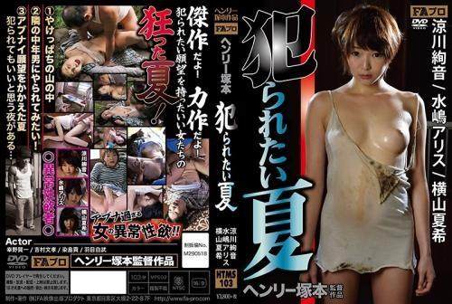 [HTMS-103] Yokoyama Natsuki, Suzukawa Ayane ?????? ??????1 ?????????2????????????? 2017/05/13 FA??