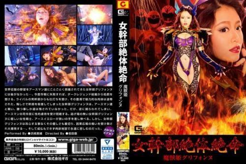 [GHKP-84] Mao Hamasaki 女幹部絶体絶命 魔獣姫グリフォンヌ Cosplay GIGA