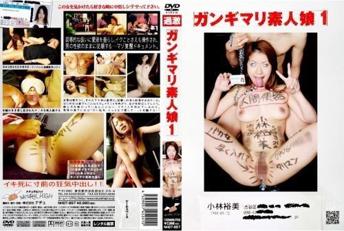 [NHDT-857] Hayami Momoka ガンギマリ素人娘 1 130分 Torture