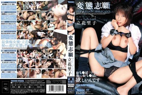 [TXCD-13] Himemiya Ramu, Miyachi Nana 変態志願 女優 120分 Takara Eizou