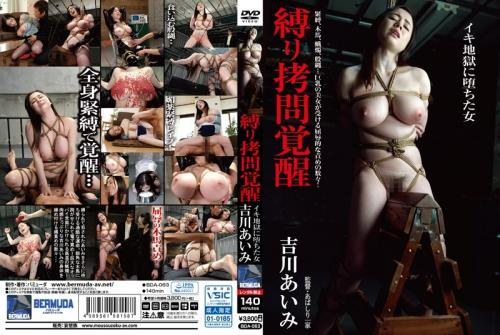 [BDA-063] Yoshikawa Aimi 縛り拷問覚醒 イキ地獄に堕ちた女緊縛 SM バミューダ/妄想族