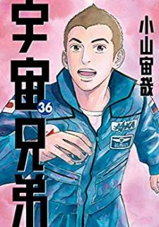 Uchuu Kyoudai (宇宙兄弟) 36