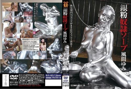 [BUG-010] Kazama Yumi 銀粉奴隷ソープ  Planning ゴールドバグ Sex 企画 その他フェチ