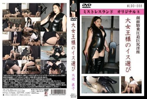 [MLDO-008] Oosako Naoko ?????????? ????????? Slut ??? Cowgirl