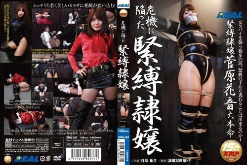 [XRW-367] Sugahara Kanon 危機に陥った緊縛隷嬢 辱め 2017/09/22 K.M.Produce