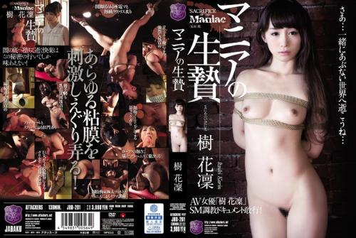 [JBD-201] マニアの生贄 樹花凜 イラマ SM Enema Irama Slender 魁 Nanasaki Fuuka