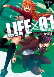 [かぼす] LIFE×01 第01巻