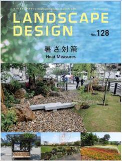 [雑誌] Landscape Design ランドスケープデザイン No.128