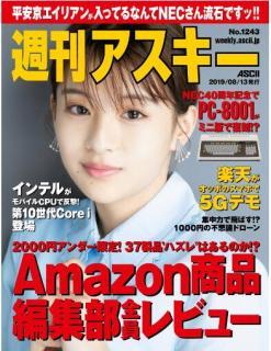 Weekly Ascii 2019-08-13 (週刊アスキー 2019年08月13日)
