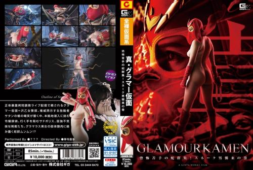[GHKR-58] 真・グラマー仮面 恐怖苦手の蛇群集!スネーク男襲来の巻 GIGA(ギガ) 2019/09/13