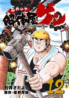 Kaitaiyagen (解体屋ゲン) 51-58