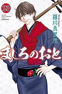 Mashiro no Oto (ましろのおと) 01-23