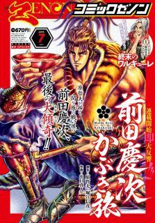 [雑誌] 月刊コミックゼノン 2019年08月号 [Gekkan Comic Zenon 2019-08]