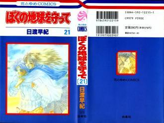 please-save-my-earth21_001.jpg