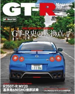 [雑誌] GT-R Magazine (GTRマガジン) 148