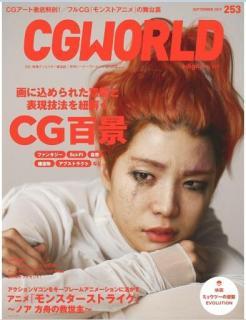 [雑誌] CGWORLD (シージーワールド) Vol.253