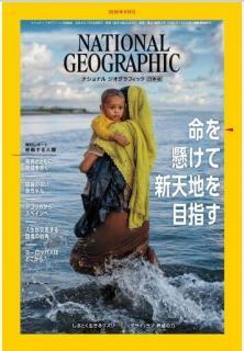 National Geographic 2019-08 (ナショナル ジオグラフィック日本版 2019年08月号)