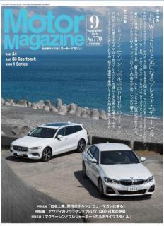 Motor Magazine (モーターマガジン) 2019年09月号