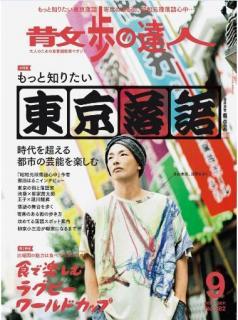 Sampo No Tatsujin 2019-09 (散歩の達人 2019年09月号)
