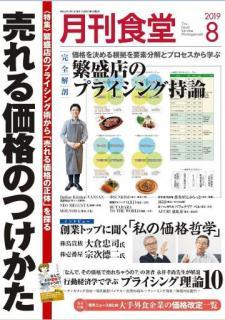 Gekkan Shokudo 2019-08 (月刊食堂 2019年08月号)