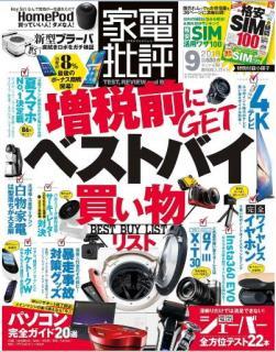 Kaden Hihyo 2019-09 (家電批評 2019年09月)