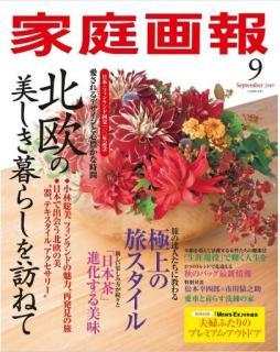 Katei Ga Ho 2019-09 (家庭画報 2019年09月号)