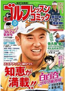 Golf Lesson Comic 2019-09 (ゴルフレッスンコミック 2019年09月号)