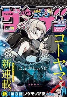 Weekly Shonen Sunday 2019-39 (週刊少年サンデー 2019年39号)