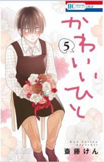 Kawaii Hito (かわいいひと) 01-05