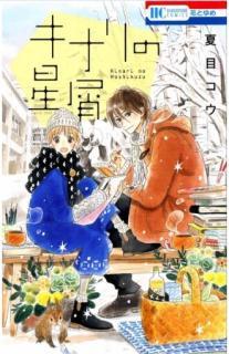 Kinari no Hoshikuzu (キナリの星屑) 01