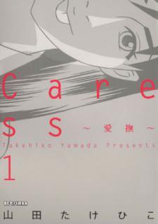 [山田たけひこ] Caress~愛撫~ 第01巻