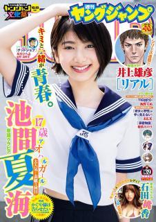 Weekly Young Jump 2019-39 (週刊ヤングジャンプ 2019年39号)