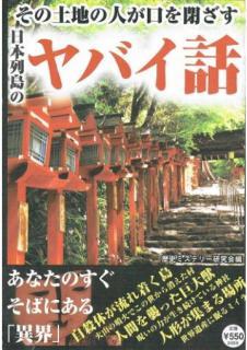 Sono Tochi no Hito ga Kuchi o Tozasu Nihon Retto no Yabai Hanashi (その土地の人が口を閉ざす日本列島のヤバイ話)