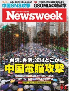 [雑誌] Newsweek ニューズウィーク 日本版 2019年09月03号 [Nippon Ban Newswee 2019-09-03]
