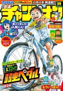 Weekly Shonen Champion 2019-39 (週刊少年チャンピオン 2019年39号 )