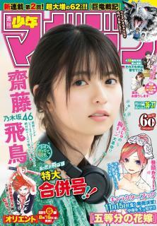 [雑誌] 週刊少年マガジン2019年36-37合併号 [Weekly Shonen Magazine 2019-36-37]