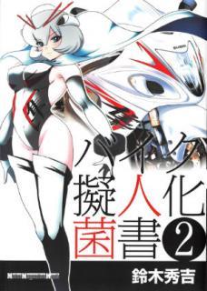 Baiku Gijinka Kinsho (バイク擬人化菌書) 01-02