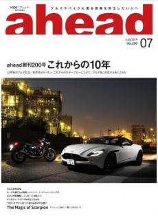 [雑誌] ahead (アヘッド) 2019年07月