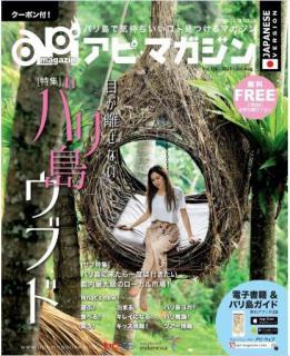 [雑誌] Api Magazine (アピ・マガジン) 136